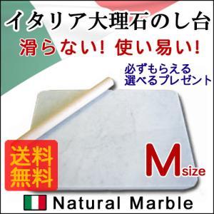 大理石 のし台 イタリア産 Mサイズ30×30cm【送料無料】|ishisenmonten