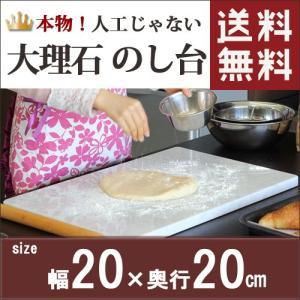 送料無料!大理石のし台20×20センチ カラー、サイズが選べる パンお菓子作りが快適♪めん台こね台 こねやすい 滑りにくい 美味しくできる|ishisenmonten