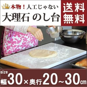 送料無料!大理石のし台30×20〜30センチ カラー、サイズが選べる パンお菓子作りが快適♪めん台こね台 こねやすい 滑りにくい 美味しくできる|ishisenmonten