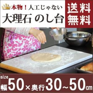 送料無料!大理石のし台50×30〜50センチ カラー、サイズが選べる パンお菓子作りが快適♪めん台こね台 こねやすい 滑りにくい 美味しくできる|ishisenmonten