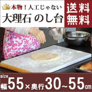 送料無料!大理石のし台55×30〜55センチ カラー・サイズが選べる パンお菓子作りが快適♪めん台こね台 こねやすい 滑りにくい 美味しくできる|ishisenmonten