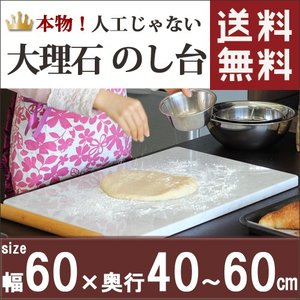 送料無料!大理石のし台60×40〜60センチ カラー・サイズが選べる パンお菓子作りが快適♪めん台こね台 こねやすい 滑りにくい 美味しくできる|ishisenmonten