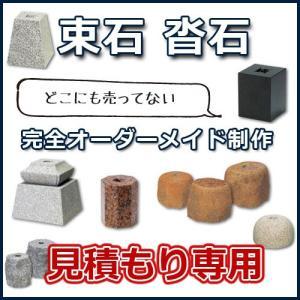 束石・沓石 フルオーダーメイド 見積もりフォーム専用|ishisenmonten