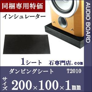 【同梱専用】インシュレーター T2010 1枚入 マテリアル T ダンピングシート  アクセサリー IDS ナスペック J1プロジェクト NASPEC the j1 project|ishisenmonten