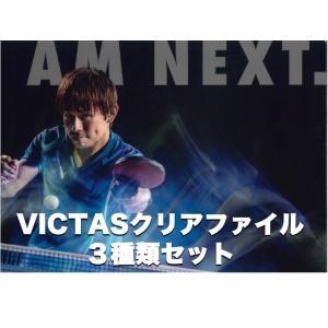 丹羽孝希 VICTAS クリアファイル 3種類セット  V>15 全国送料無料