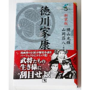 新装版 徳川家康(5) (講談社漫画文庫) 横山 光輝  (著), 山岡 荘八 (原著)