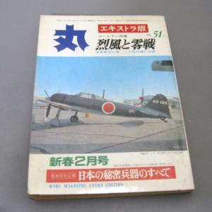 丸 《エキストラ版》 第49集 1977年 (昭和52年) 新春2月号 烈風と零戦