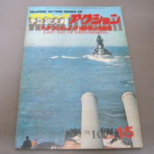 No.15/ 1975 10月号 グラフィック 第2次大戦 アクション