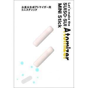 水素水生成アトマイザー交換用フィルター...