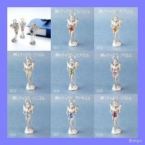 取り寄せ注文商品:〜天使の小瓶〜チャクラシリーズ2 祈り (アロマペンダント:フォル・ド・アンジュ〜天使の小瓶〜)毎週月曜午前中までのご注|ishiya