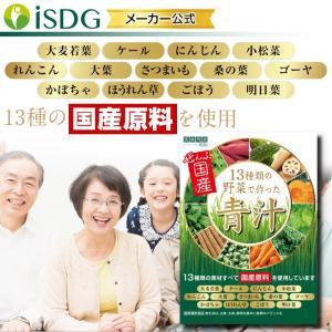 青汁 ダイエット 美容 13種類 国産野菜 青汁 30包 国産 大麦若葉 ケール ishokudogen-store