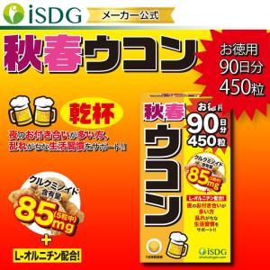 ウコン うこん サプリ サプリメント 秋春ウコン 450粒 90日分 クルクミン お酒の前に ishokudogen-store