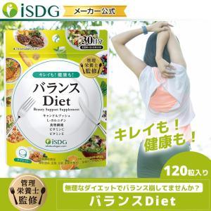《管理栄養士監修》 バランス栄養 サポート サプリ バランスDiet 120粒 30日分 ishokudogen-store