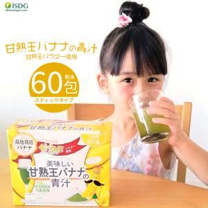 甘熟王バナナのパウダー使用 美味しい甘熟王バナナの青汁 60包 フルーツ青汁 ビタミン ばなな 健康 ダイエット 父の日|ishokudogen-store
