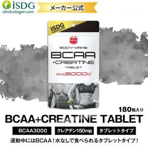 運動に必要なエネルギー源として役立つBCAA(バリン、ロイシン、イソロイシン)を12粒で3000mg...