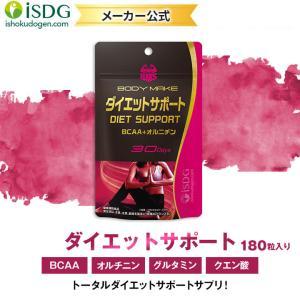 BMSシリーズ アミノ酸 サプリ オルニチン BMS ダイエットサポート 180粒 約30日分 【美...