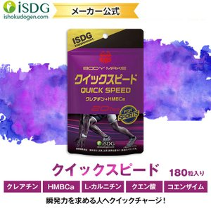 BMSシリーズ クレアチン サプリメント 国産 BMS クイックスピード Quick Speed 180粒 20日分 魔裟斗愛用|ishokudogen-store