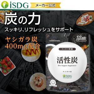 ダイエット サプリ サプリメント 活性炭 120粒 30日分 ヤシガラ 炭 チャコールダイエット ishokudogen-store