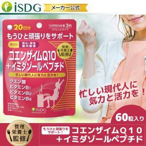 《管理栄養士監修》 活力サポート サプリコエンザイムQ10+イミダゾールペプチド 60粒 20日分 ishokudogen-store