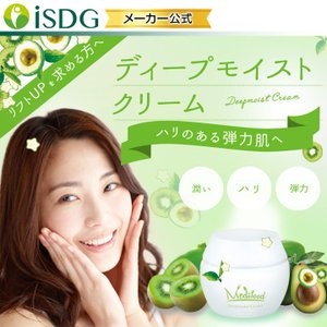 Medifood ディープモイスト クリーム 45g メディフード スーパーフルーツコスメ|ishokudogen-store
