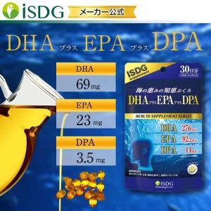 高齢化の日本に!4粒/DHA276mg!記憶力等が気になる方のサプリ  ●DHAプラスEPAプラスD...