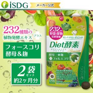 【232酵素シリーズ】 酵素 サプリ サプリメント ダイエット酵素 120粒 30日分 2袋 ダイエット|ishokudogen-store