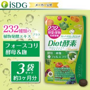 【232酵素シリーズ】 酵素 サプリ サプリメント ダイエット酵素 120粒 30日分 3袋 ダイエット|ishokudogen-store