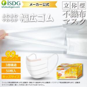 マスク 不織布 キッズサイズ 50枚 子供用 立体型不織布マスク 3層構造 使い捨てマスク ISDG 医食同源|ishokudogen-store