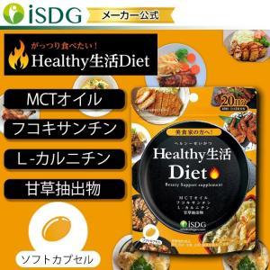 ダイエット サプリ サプリメント MCTオイル フコキサンチン Healthy生活Diet 40粒 20日分 カルニチン ishokudogen-store