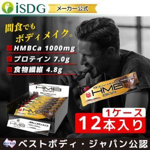 HMB プロテイン バー チョコ味 HMB Ca 1,000mg 食物繊維 1箱12本入り