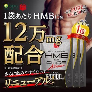 HMBCa4000mg配合 サプリ BMS HMB ピュア アドバンス 3袋セット 360粒 30日分|ishokudogen-store