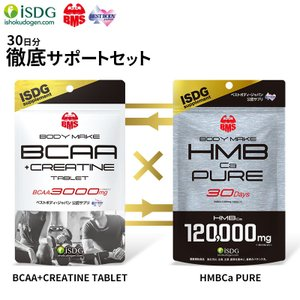 BMSシリーズ HMB PURE HMBピュア + BCAA CREATINE セット クレアチン アミノ酸 サプリ 国産|ishokudogen-store
