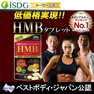 HMB サプリ 国産 HMBタブレット 180粒  30日分 筋トレ プロテイン ロイシン サプリメント トレーニング スポーツ ダイエット