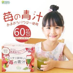 あまおう果汁パウダー使用 スッキリ美味しい苺の青汁 60包 フルーツ青汁 ビタミン いちご 健康 ダイエット|ishokudogen-store