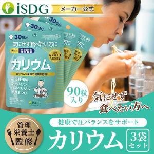 3個セット《管理栄養士監修》 ミネラルサポート サプリ カリウム 3個セット カリウム マグネシウム|ishokudogen-store