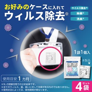 4袋セット 携帯除菌 二酸化塩素パワー(ケース無し) ウイルス 空間除菌 空間消臭 ウィルス 対策 除去 4袋セット|ishokudogen-store