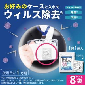 8袋セット 携帯除菌 二酸化塩素パワー (ケース無し) ウイルス 空間除菌 空間消臭 ウィルス 対策 除去 8袋セット|ishokudogen-store