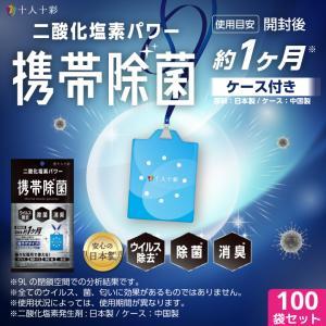 【100袋セット】【1ケース】携帯除菌 二酸化塩素パワー 100袋セット 首下げタイプ ウィルス 首 かけ 空間 対策 ウィルス除去 除菌 消臭 ネックストラップ付き|ishokudogen-store