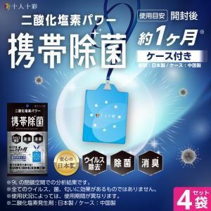 【4袋セット】携帯除菌 二酸化塩素パワー 4袋セット 首下げタイプ ウィルス 首 かけ 空間 対策 ウィルス除去 除菌 消臭 ネックストラップ付き|ishokudogen-store