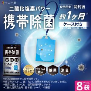 【8袋セット】携帯除菌 二酸化塩素パワー 8袋セット 首下げタイプ ウィルス 首 かけ 空間 対策 ウィルス除去 除菌 消臭 ネックストラップ付き|ishokudogen-store