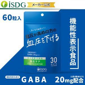 機能性表示食品 血圧ケア GABA サプリ ギャバ ギャバ含有乳酸菌発酵抽出物加工食品 ステアリン酸カルシウム ビタミンB2 サプリメント|ishokudogen-store