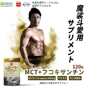 BMS MCT サプリ サプリメント 中鎖脂肪酸 MCT+フコキサンチン アカモク がごめ昆布 海藻 サプリ 乾燥 魔裟斗愛用|ishokudogen-store