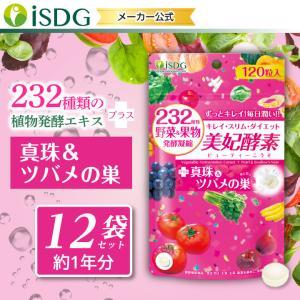 【232酵素シリーズ】 酵素 サプリ サプリメント 美妃酵素 120粒 30日分 12袋 ダイエット|ishokudogen-store