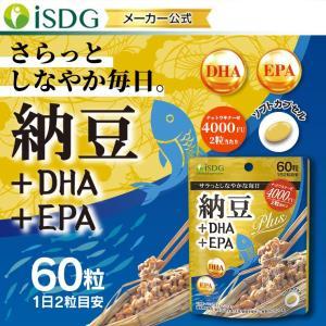 納豆+DHA+EPA ナットウキナーゼ 4000FU 青魚 魚油 必須脂肪酸 DHA含有精製魚油 EPA含有精製魚油カプセル 60粒 30日分 ishokudogen-store
