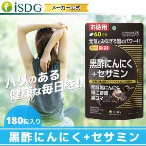 セサミン サプリ サプリメント 黒酢にんにく+セサミン 180粒 60日分 お徳用 父の日|ishokudogen-store