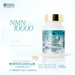 NMN サプリ NMN10000 60粒 30日分 ニコチンアミドモノヌクレオチド サプリメント ダイエット ビタミンB|ishokudogen-store
