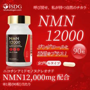 NMN サプリ サプリメント 効果 NMN12000 90粒 30日分 ジンゲロール 亜鉛 ニコチンアミドモノヌクレオチド 金時ショウガ カプセルタイプ ishokudogen-store