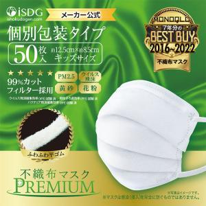 不織布マスク PREMIUM プレミアム キッズ 50枚入 立体型不織布マスク 3層構造 使い捨てマスク 白 ホワイト 子供用|ishokudogen-store