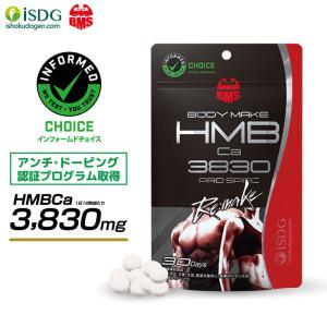 HMB サプリ 国産 魔裟斗 BMS HMBCa 3830 プロスペック リメイク 360粒  筋トレ プロテイン ロイシン サプリメント トレーニング スポーツ ダイエット ishokudogen-store