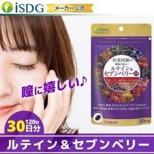 ルテイン サプリ サプリメント ルテイン&セブンベリープラス 120粒 30日分 オメガ3脂肪酸 ブルーベリー ビルベリー セブン ベリー|ishokudogen-store